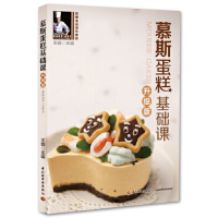 【二手书8成新】慕斯蛋糕基础课(升级版 王森 中国轻工业出版社