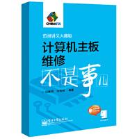 计算机主板维修不是事儿(含DVD光盘1张) 徐海钊;迅维网 电子工业出版社 9787121247736