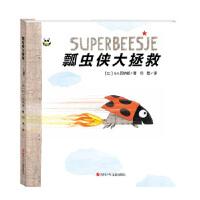瓢虫侠大拯救,(比) G.V.西纳顿,四川少儿出版社,9787536592919