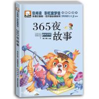 彩虹童梦馆注音版课外阅读 365夜故事小学生课外书阅读书籍1-2-3-