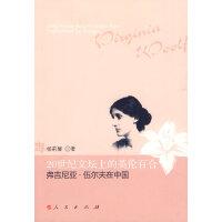 20世纪文坛上的英伦百合―弗吉尼亚。伍尔夫在中国