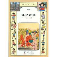 小学生文库013-狐之神通