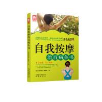 自我按摩治百病全书-新家庭书架品质生活系列图书