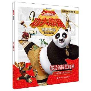 功夫熊猫盖世传奇:都是汤圆惹的祸(注音版)