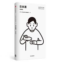 东京艺术之旅:日本酒