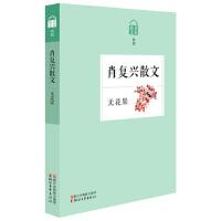 【XSM】无花果――肖复兴散文 肖复兴 浙江文艺出版社9787533942984