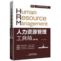 人力资源管理工具箱(第2版),徐伟,中国铁道出版社,9787113218188