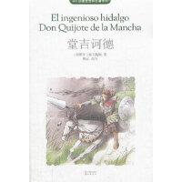 《堂吉诃德》 (MK珍藏版),(西班牙)塞万提斯,中国致公出版社,9787514503340【正版书 放心购】