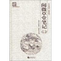 古典文学系列丛书:阅微草堂笔记 [清] 纪昀,刘建生 海潮出版社 9787515701554