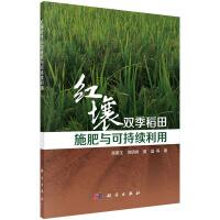 红壤双季稻田施肥与可持续利用