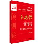 云南公务员考试用书 中公2020云南公务员考试辅导教材中公名师预测卷行政职业能力测验(全新升级)