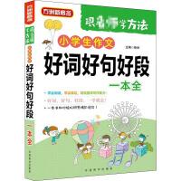 方洲新概念 小学生作文好词好句好段一本全 华语教学出版社