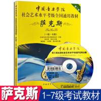 中国音乐学院社会艺术水平考级全国通用教材-萨克斯 1级-7级【(附DVD】 音乐图书 萨克斯教材