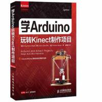 【二手书旧书9成新】爱上Arduino:学Arduino玩转Kinect制作项目 Enrique Ramos Melg