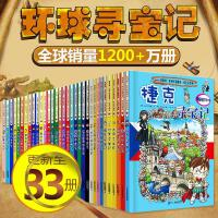 环球寻宝记全套33册 环球寻宝记系列1-33册我的第一本科学漫画书系列少年儿童科普大百科全书国外系列书外国日本美国巴西