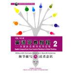 英语写作教程-从创新思维到批判思维(2)(新经典高等学校英语专业系列教材),邱枫,外语教学与研究出版社,9787513