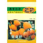 槐梵白砂枇杷优质生产栽培技术
