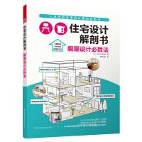 住宅设计解剖书 靓屋设计必胜法(一本出卖日本设计界的日本书!住宅解剖全面升级! 真实案例, 设计巧思全公开! 平立剖图