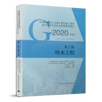第1册 给水工程 2020版