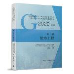 第1�� �o水工程 2020版