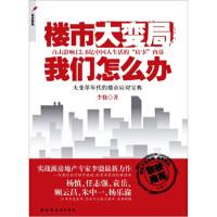 【正版二手书9成新左右】楼市大变局:我们怎么办 李骁 上海远东出版社
