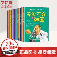 身边的科学真好玩(套装共12册) 安徽科学技术出版社