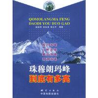 珠穆朗玛峰到底有多高 赵亚辉徐永清张江齐 测绘出版社 9787503012815