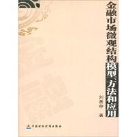 金融市场微观结构模型方法和应用 刘善存 中国财政经济出版社 9787500594840