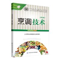 烹调技术(第三版)