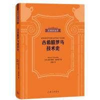 贝克知识丛书:古希腊罗马技术史