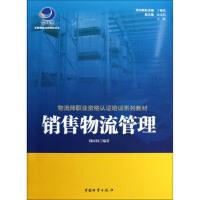 【正版二手书9成新左右】物流师职业资格认证培训:销售物流管理 刘同利 中国物资出版社
