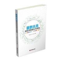 【正版二手书9成新左右】拥抱未来 新经济的成长与烦恼 信息社会50人论坛 中国财富出版社