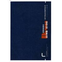 设计类应试辅导丛书--美院目标教学设计素描设计色彩