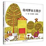 信谊世界精选图画书·母鸡萝丝去散步