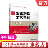 齿轮制造工艺手册 *2二版 采用现行新标准 机械工业出版社官方正版