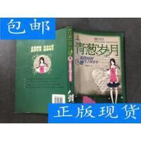 [二手旧书8成新]青葱岁月:那段时间她当了回差生/男孩女孩皇冠新?