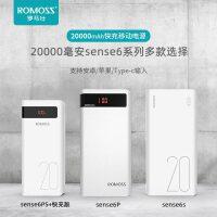罗马仕20000毫安大容量充电宝双USB快充2.1A手机平板通用移动电源