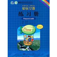 快乐汉语 练习册(捷克语版)