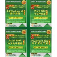 5天通过职称计算机考试套装(Excel2003中文电子表格+PowerPoint2003中文演示文稿+Word2003