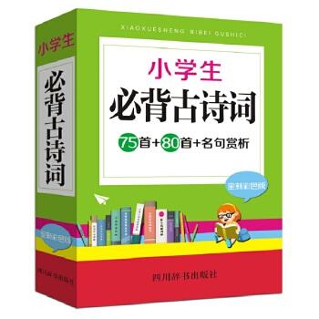 小学生必背古诗词—75首+80首+名句赏析(全新彩色版)