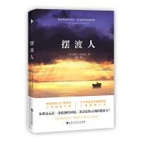 【正版二手书9成新左右】摆渡人 [英]克莱儿・麦克福尔 百花洲文艺出版社