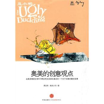 丑小鸭:奥美的创意观点 [新加坡] 谭启明 等,何辉 中信出版社,中信出版集团 9787508615790