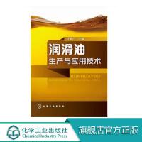 润滑油生产与应用技术 润滑剂生产书 润滑油配方书 润滑油生产工艺书籍 新型润滑油配方与生产技术 化工技术技术 油品加工实