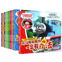 全套10册正版小火车头托马斯他的和朋友们一定有办法图书籍3-6-7-8周岁幼儿园儿童情绪管理绘本睡前故事书经典国际外获