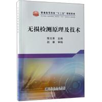 无损检测原理及技术,陈文革,冶金工业出版社,9787502480257
