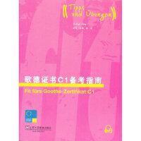 歌德证书C1备考指南(附mp3下载) (德)弗莱,樊荣 改编 上海外语教育出版社 9787544628426