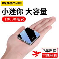 品胜充电宝10000毫安大容量快充移动电源超薄小巧便捷迷你适用于苹果专用小米华为品牌手机通用1万创意冲电宝