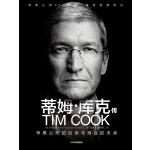 蒂姆・库克传:苹果公司的反思与商业的未来