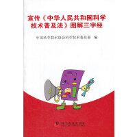 宣传《中华人民共和国科学技术普及法》图解三字经(修订版)