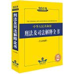 2019中华人民共和国刑法及司法解释全书(含立案标准)